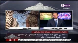 فيديو.. برلماني: قانون البناء الموحد سيرفع المستوى المعيشي لمصر