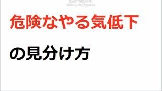 NHKためしてガッテン より。 危険なやる気低下(病的)の見分け方につい...