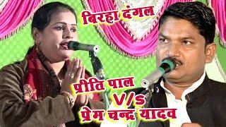 जोरदार जवाबी बिरहा   Priti Pal प्रीति पाल v/s प्रेम चंद्र यादव Prem Chandra Yadav   Raj Music World