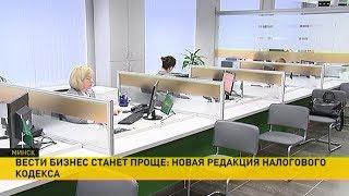 Новая редакция Налогового кодекса: чего ждать белорусским бизнесменам?