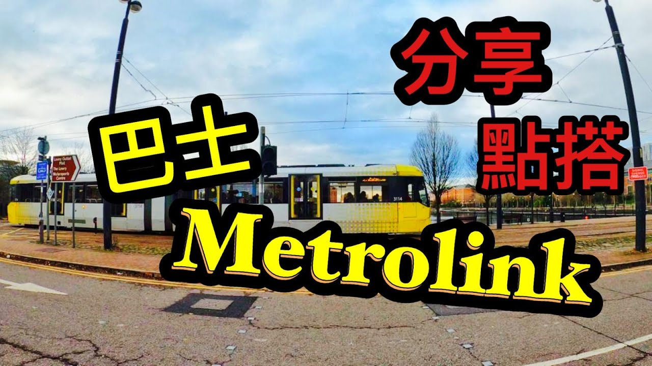 #4 BNO LOTR到埗英國曼城, 第一樣學識搭巴士同Metrolink