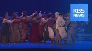 [공연속으로] 첫 선 보이는 순수 국내 오페라 '194…