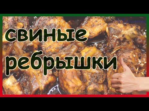 Вкуснейшее блюдо Свиные ребрышки в духовке - пальчики оближешь