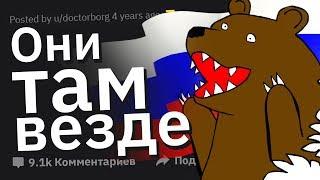 ЛЮТЫЕ СТЕРЕОТИПЫ Американцев о России