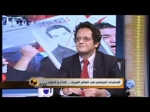 قضية وحوار   الاستبداد وفساد السلطة في العالم العربي thumbnail
