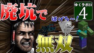 【MineCraft】ゆくラボEX バニラでリケジョが自給自足生活 DAY4【…