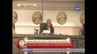 بالفيديو.. كاتب صحفي يكشف كواليس الجلسة المشتركة بين البرلمانيين العربي والأفريقي بشرم الشيخ