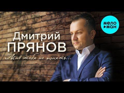 Дмитрий Прянов - Мне тебя не понять Single