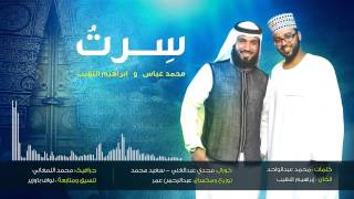 نشيد سِرتُ I إبراهيم النقيب و محمد عباس