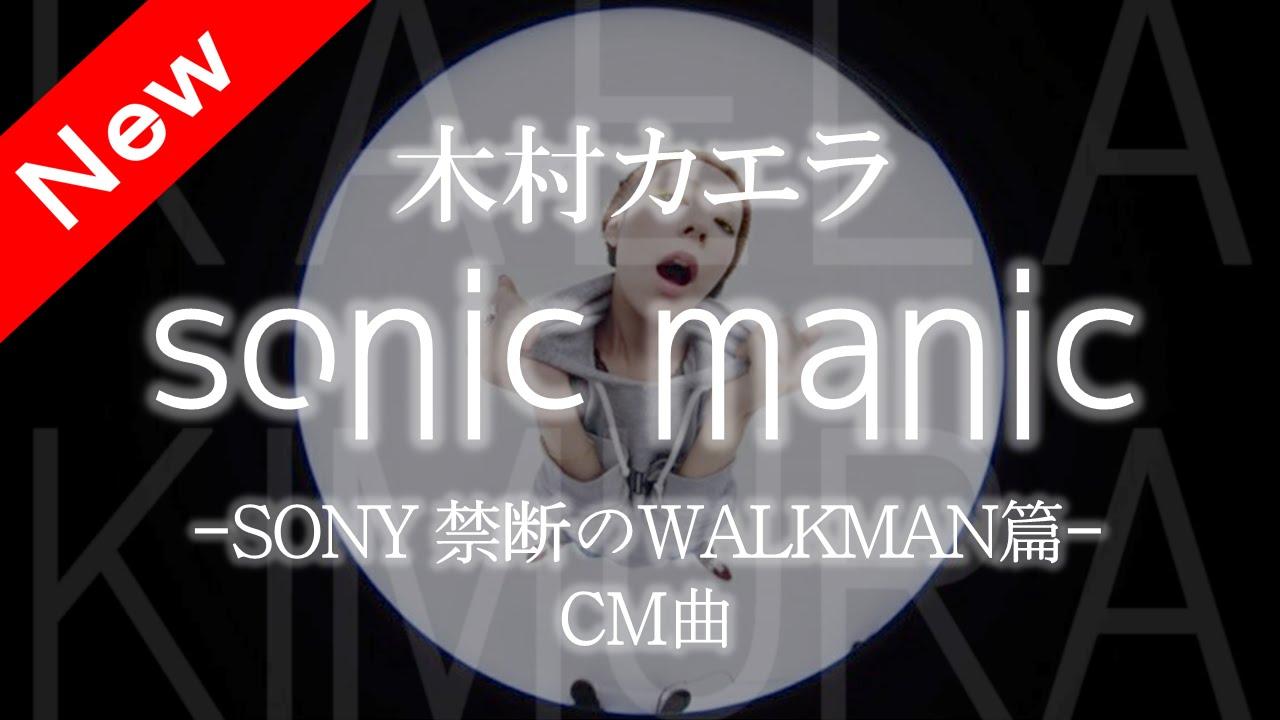 木村カエラ sonic manic