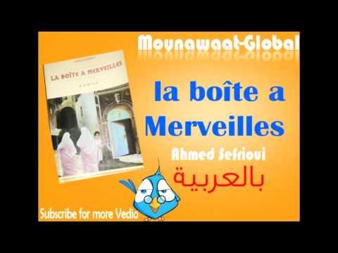 La boite a merveille en arabe بالعربية 2015