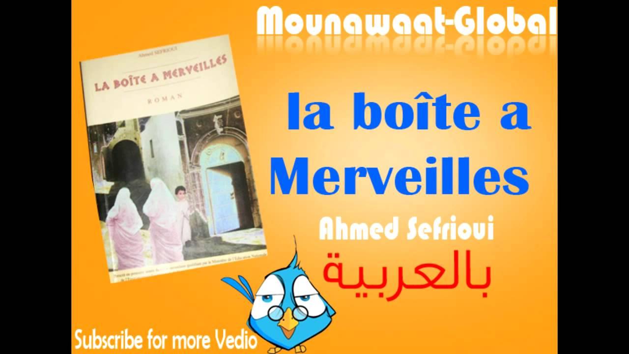 la boite a merveille en arabe