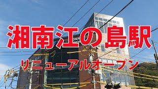 湘南モノレール・湘南江の島駅リニューアルオープン(Shonan Monorail)