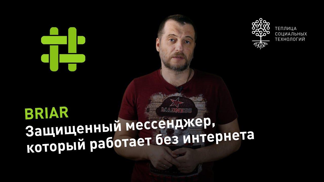 Briar: Обзор защищенного мессенджера, который работает без подключения к интернет