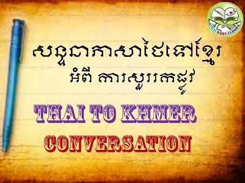 Thai Daily Classes► Study Thai_ Thai Conversation សន្ទនាភាសាថៃអំពី សួររកផ្លូវ