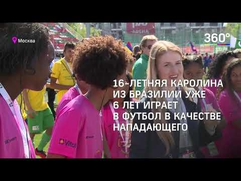 В Москве стартовал чемпионат мира по футболу для детей‐сирот - Смотреть видео без ограничений