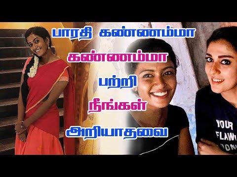 பாரதி கண்ணம்மா கருப்பு நடிகை யார் தெரியுமா? Bharathi Kannamma Serial Kannamma Biography   Roshni