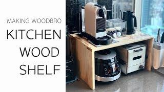 [목공]주방원목선반만들기/making kitchen s…