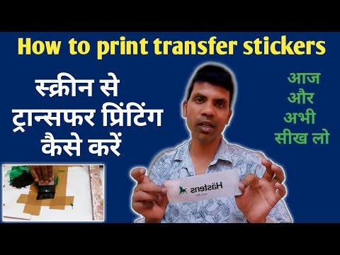 How To Print Transfer Stickers || Screen Se Transfer Printing Kaise Kare