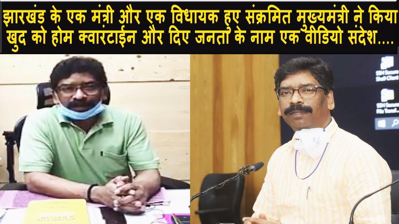 Ranchi//मुख्यमंत्री हुए संक्रमित क्या है सच्चाई ? मुख्यमंत्री का संदेश झारखंड के जनता के नाम...
