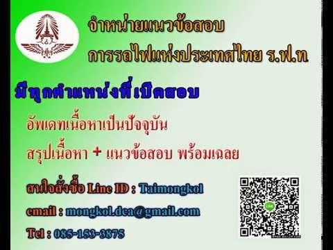 จำหน่าย แนวข้อสอบการรถไฟแห่งประเทศไทย ร.ฟ.ท.