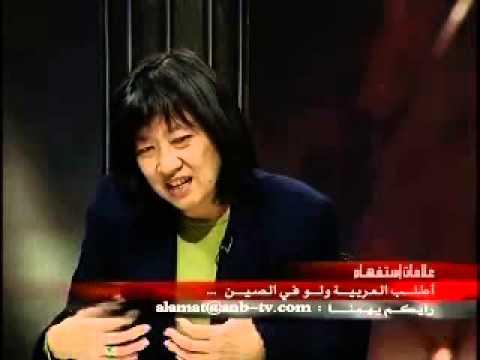 اطلب العربية ولو في الصين! الدكتورة وين - جين أويان (الحلقة كاملة)