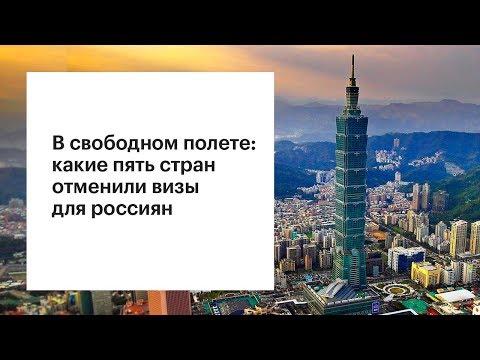 Какие пять стран отменили визы для россиян