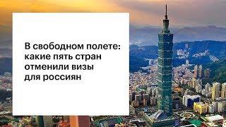 видео Китай отменяет визы для российских туристов