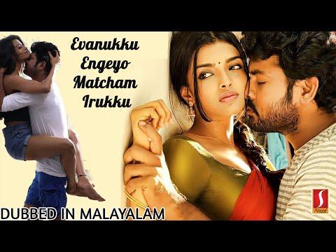 latest-malayalam-full-movie-2019-|-shamna-kasim-exclusive-thriller-malayalam-movie-2019-|-full-hd