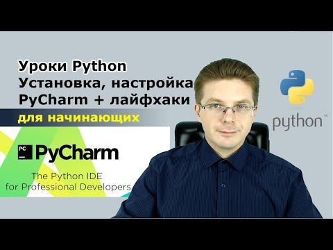 Уроки Python / Установка, настройка и использование PyCharm для начинающих