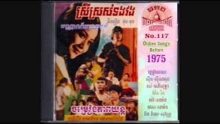 MP CD No. 117 Khmer Movies Soundtracks