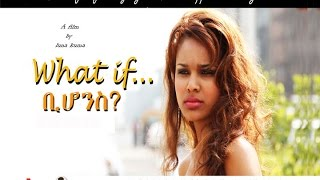 Bihones (Ethiopian Movie)