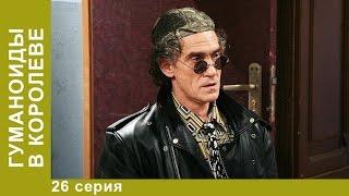 Гуманоиды в Королёве. 26 Серия. Сериал. Комедия. Амедиа
