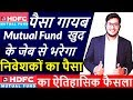 Mutual Fund will pay for the Investor Loss | Historical Move by Mutual Funds