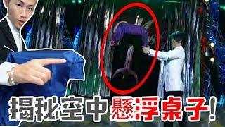 魔術揭秘:桌子空中漂浮,被劉謙騙了10年,完全沒有用到任何線 thumbnail