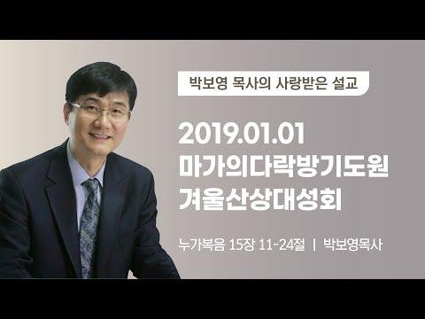 20190101 겨울산상대성회 1주차 화요오전집회 - 박보영목사