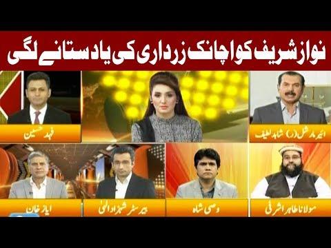 Is Nawaz Sharif trying to deal with Asif Zardari? - Express Experts - 22 November 2017   Express