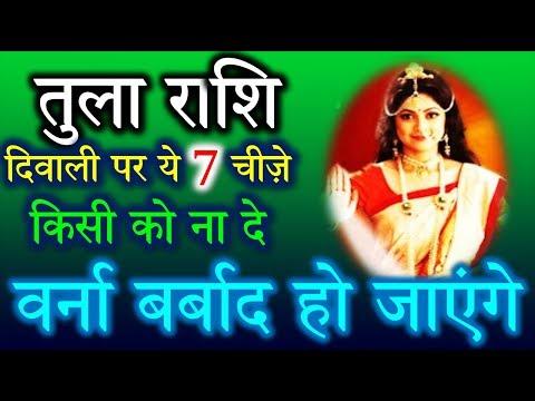 तुला राशि दीवाली पर ये 7 चीज किसी को न दे Tula Rashi Diwali 2019