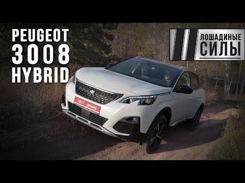 Peugeot 3008 2 поколение рестайлинг Кросовер