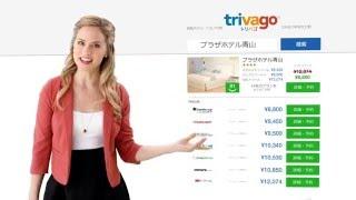 【トリバゴ】テレビCM 「トリバゴでLet's Check」篇 thumbnail