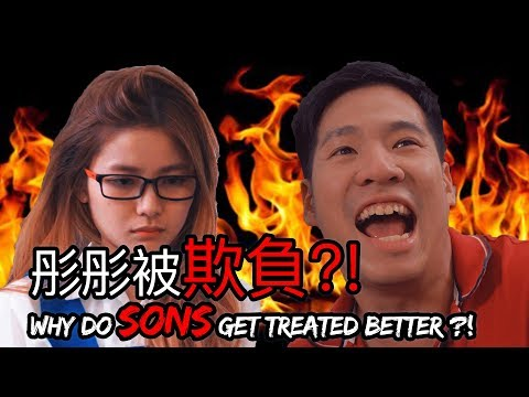 Why Do Sons Get Treated Better?! 彤彤被欺負?!