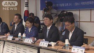 韓国が日本を優遇除外 韓国与党議員「当然の措置」(19/08/13)