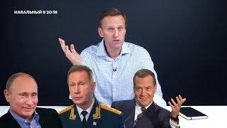"""Навальный - обращение к Росгвардии или о фактах, что не были упомянуты в фильме """"Он вам не Димон"""""""
