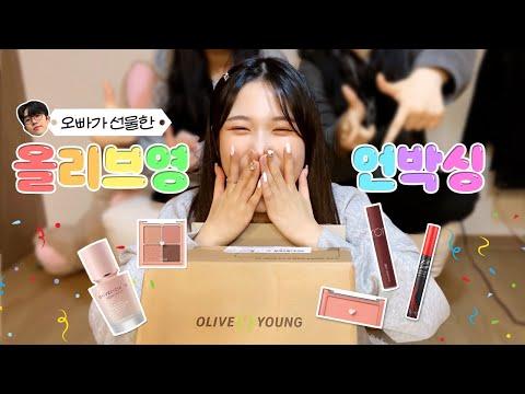 오빠가 선물해준 화장품 언박싱!!