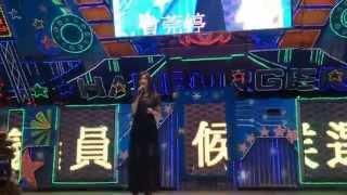 1031122 曾莞婷(世間情-郭佳佳) 演唱 孫燕姿-超快感 in 臺南學甲慈濟宮