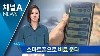 [청년 농부]부족한 농촌 일손…스마트폰으로 비료 준다