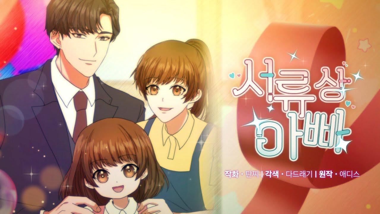 [서류상 아빠] 웹드라마 '서류상 아빠'가 웹툰으로!?  o(≧∇≦o)