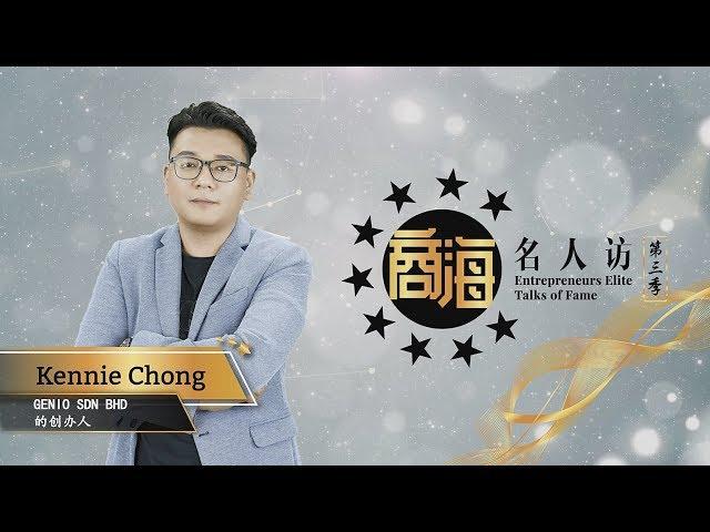 【商海名人访】第三季 #3 名人嘉宾- Kennie Chong | Genio Sdn Bhd 创办人