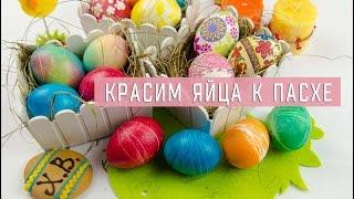 ЛАЙФХАК. 5 cпособов оригинально покрасить яйца к Пасхе. Как покрасить яйца(Как покрасить яйца к Пасхе, и сделать их оригинальными, яркими и красивыми. Сущестует много способо покраси..., 2015-04-09T13:47:12.000Z)
