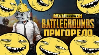 PLAYERUNKNOWN S BATTLEGROUNDS Пригорело 18